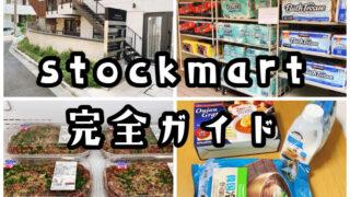 【stockmart 下北沢】コストコ取扱商品・1番わかりやすいアクセス完全解説【リピです】