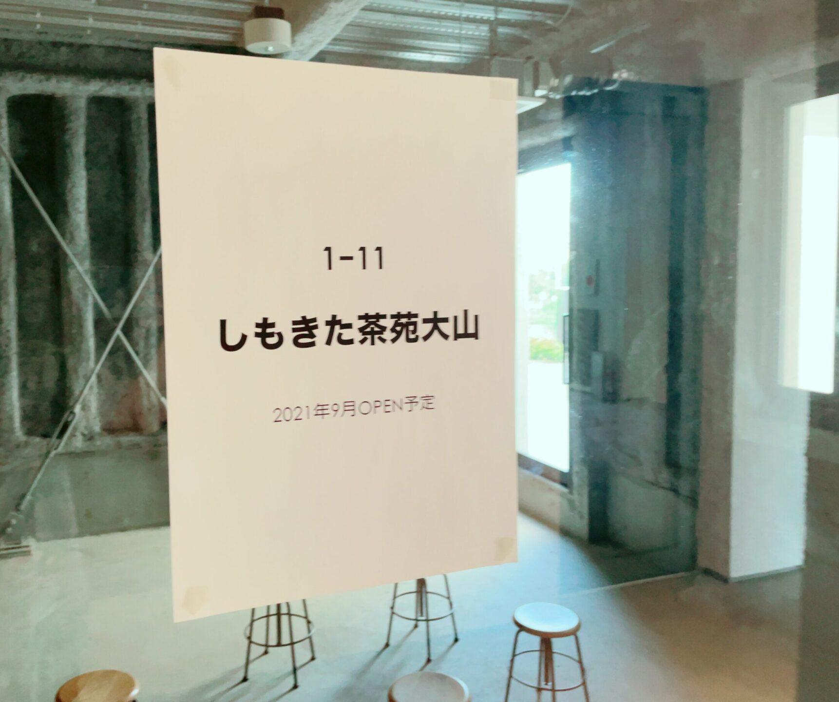 【reload(リロード)下北沢】の下北茶苑大山