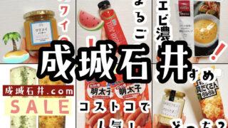 成城石井 オススメ商品26選【本店に通うマニア直伝】