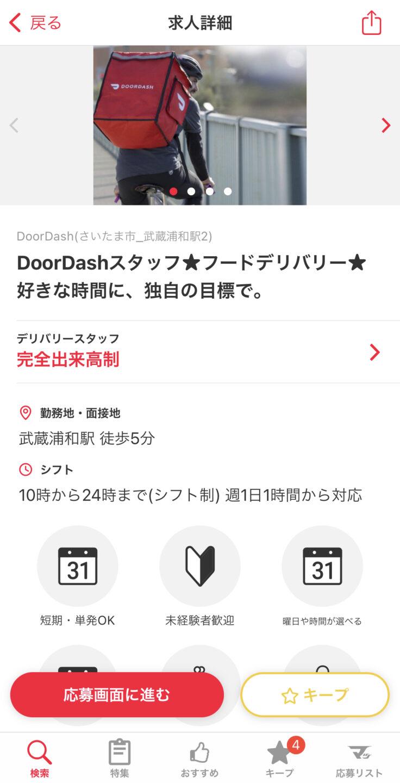 ドアダッシュはマッハバイトの求人情報詳細