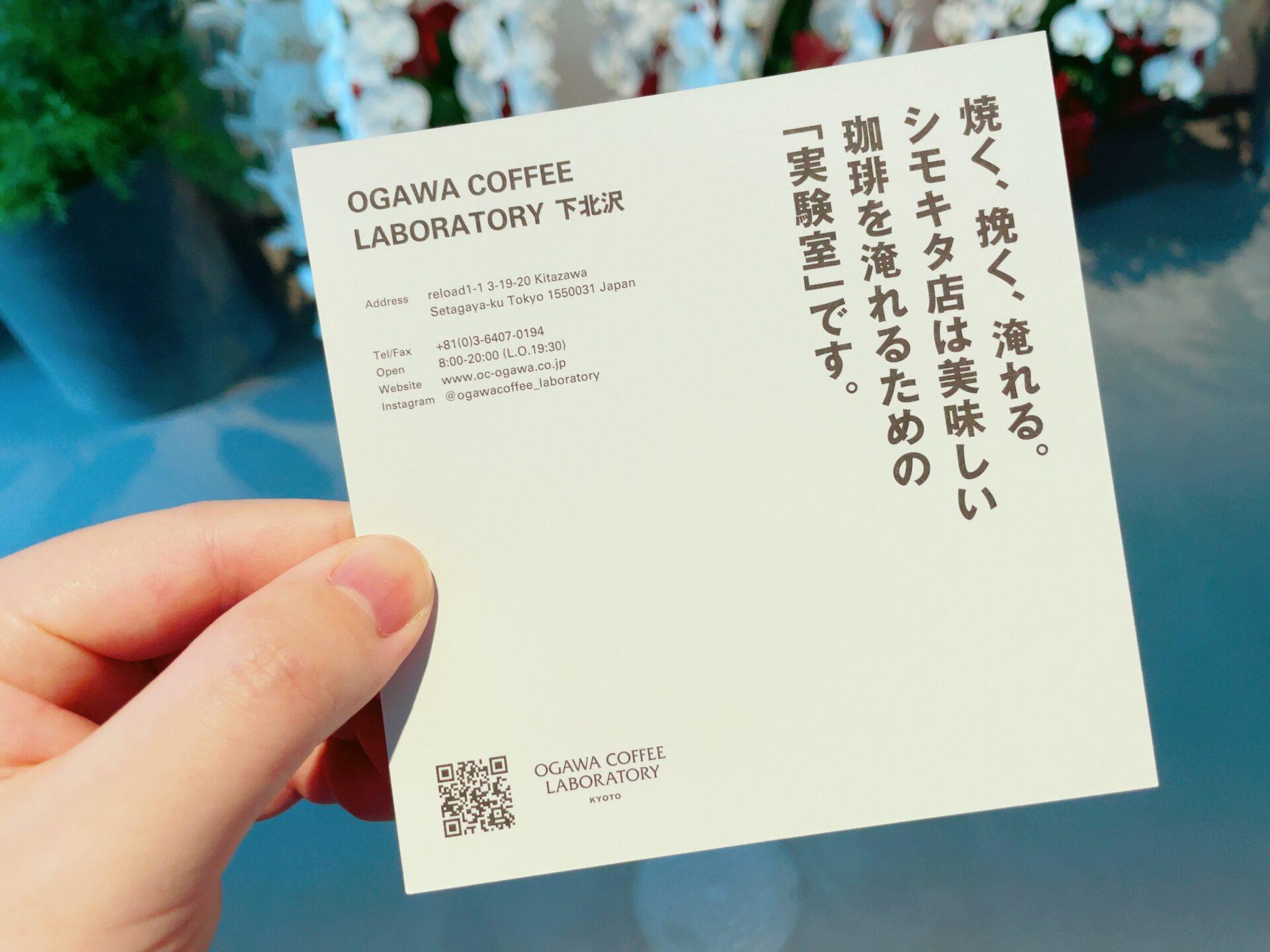 OGAWA COFFEE LABORATORY 下北沢店のショップカード
