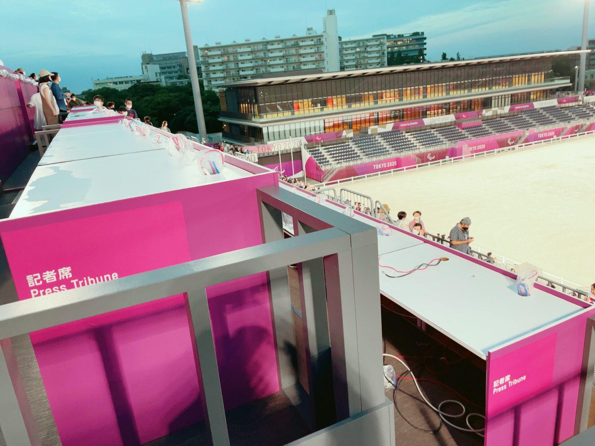 馬事公苑の東京オリンピック馬術競技の記者席