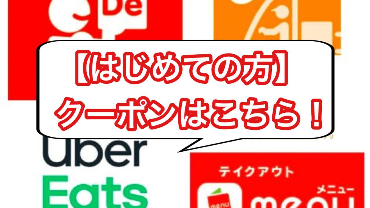 【デリバリー|初回クーポンあり】出前・宅配アプリ10選