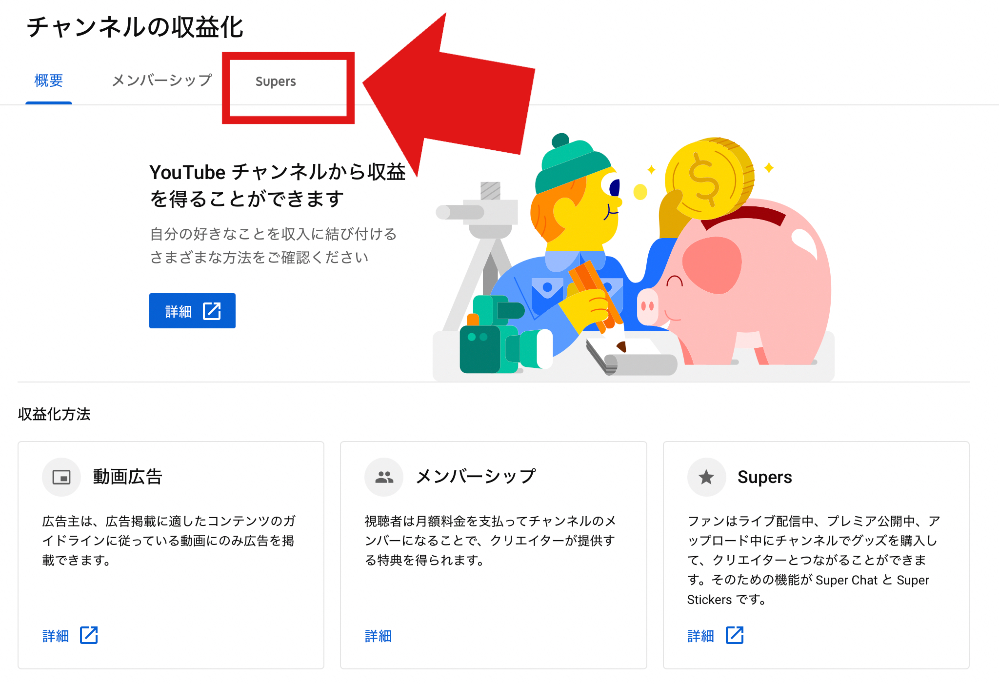YouTube「Super Thanks」(スーパーサンクス)の設定方法