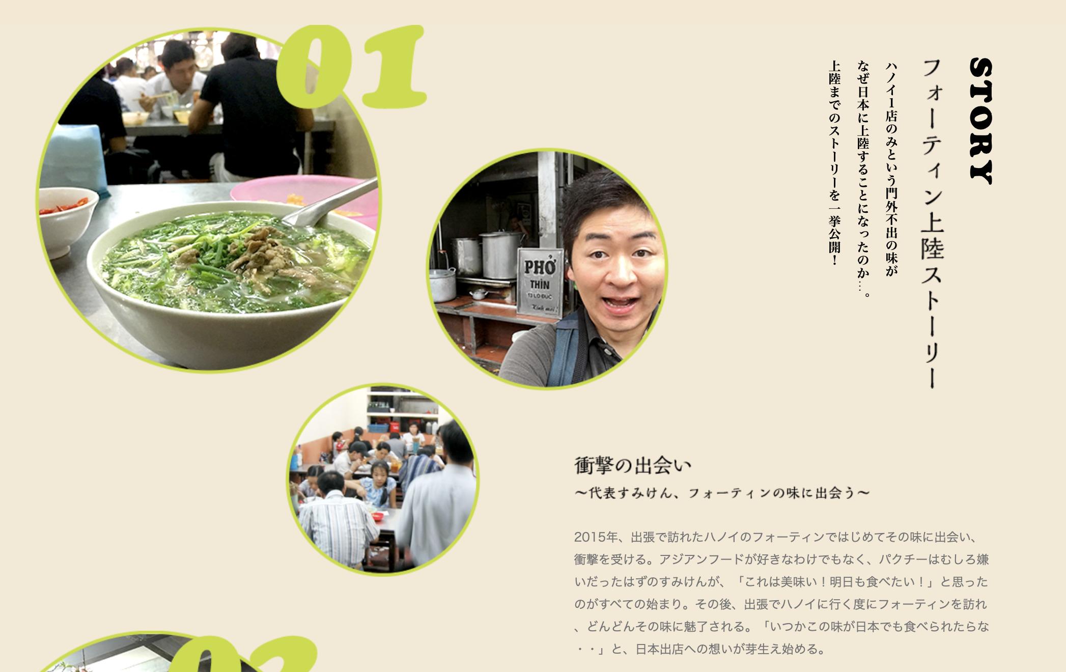 フォーティントーキョー 新宿店のストーリー