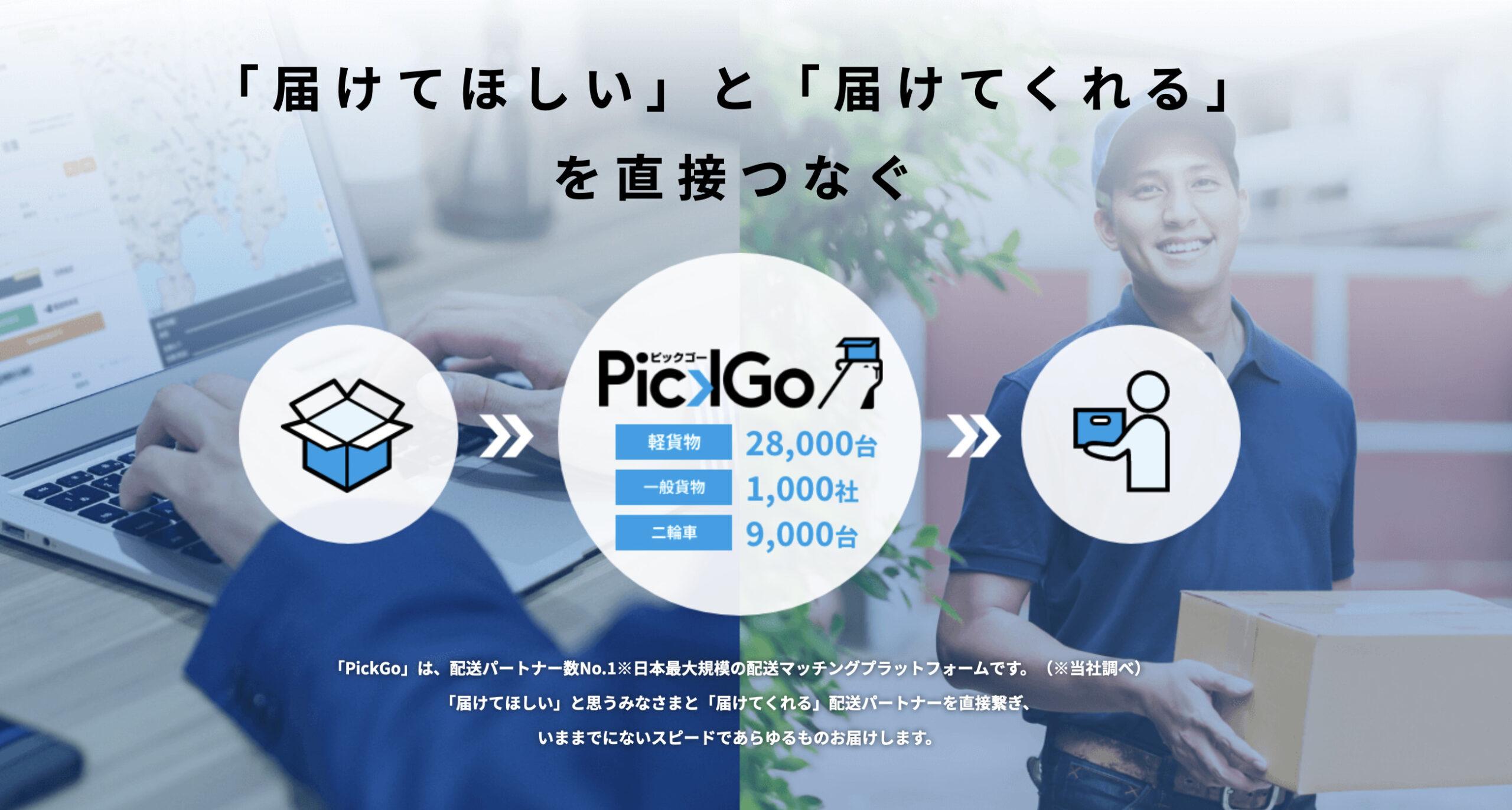 PickGo(ピックゴー)とは?