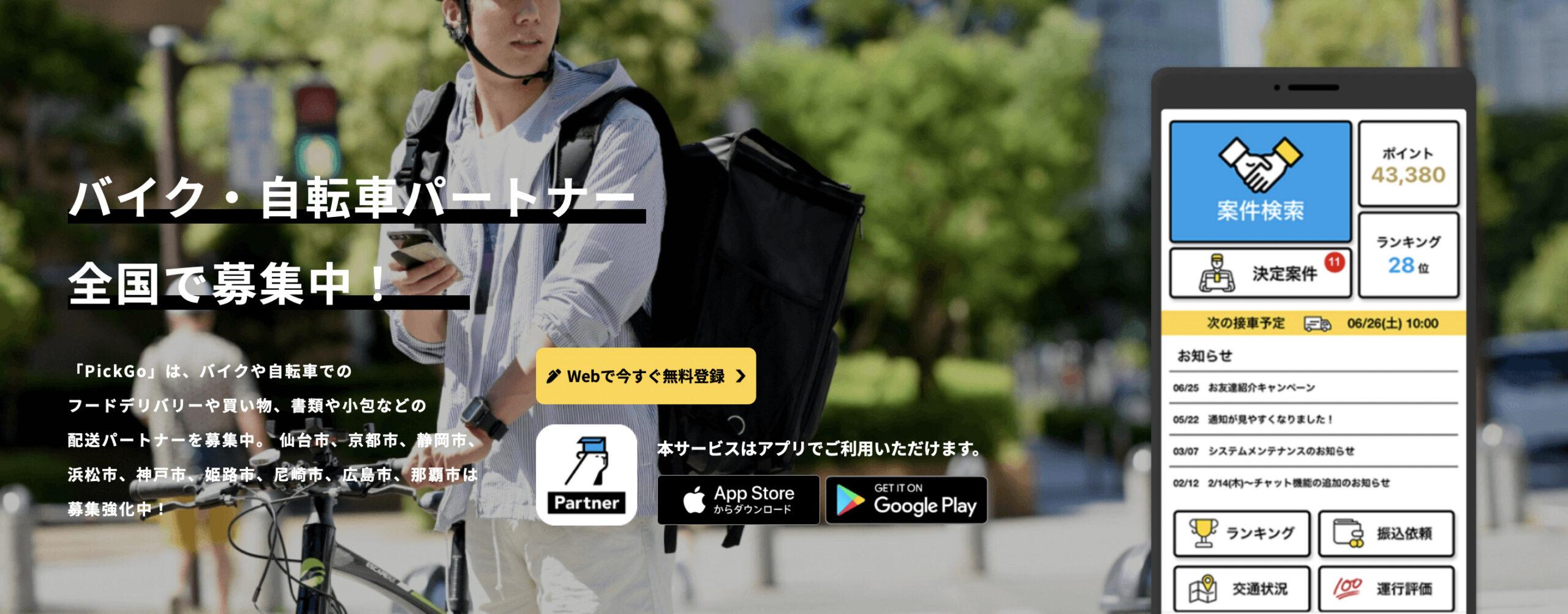 PickGo(ピックゴー)の配達員(バイク・自転車パートナー)募集