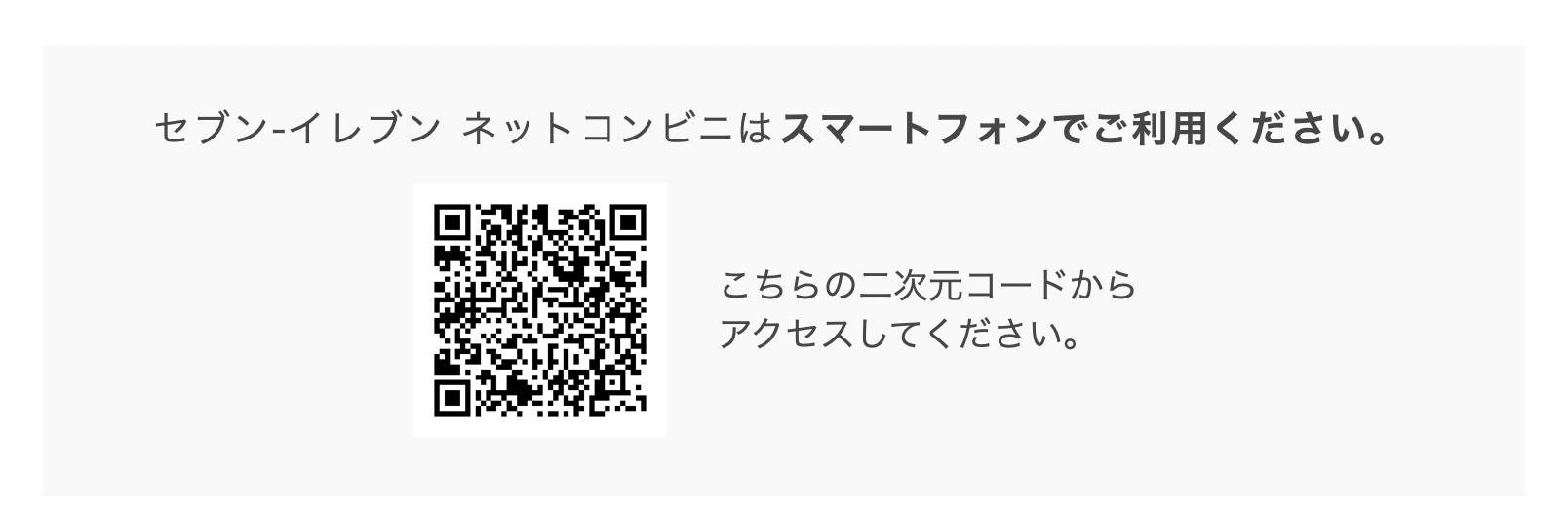 セブンイレブンネットコンビニ公式のQRコード