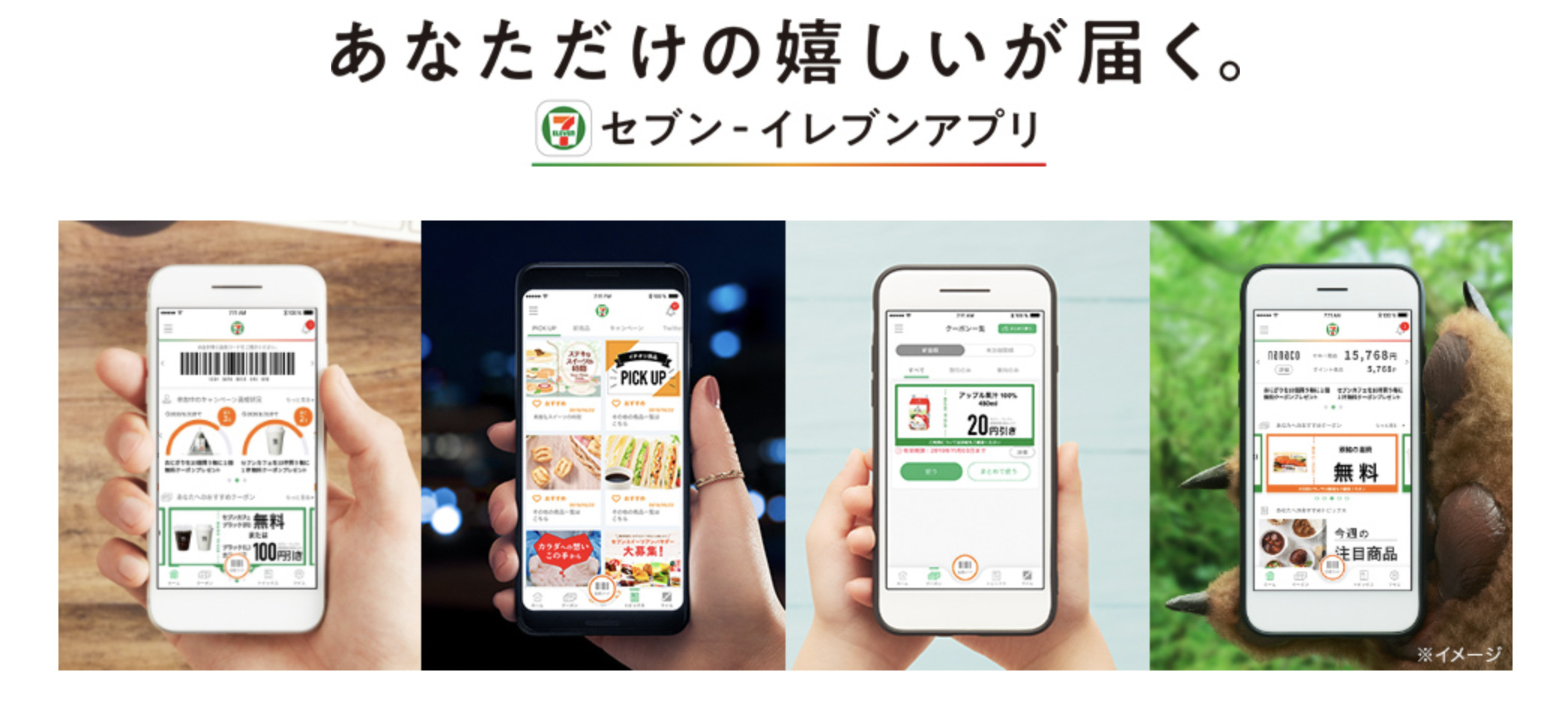 セブンイレブンネットコンビニのアプリはある?