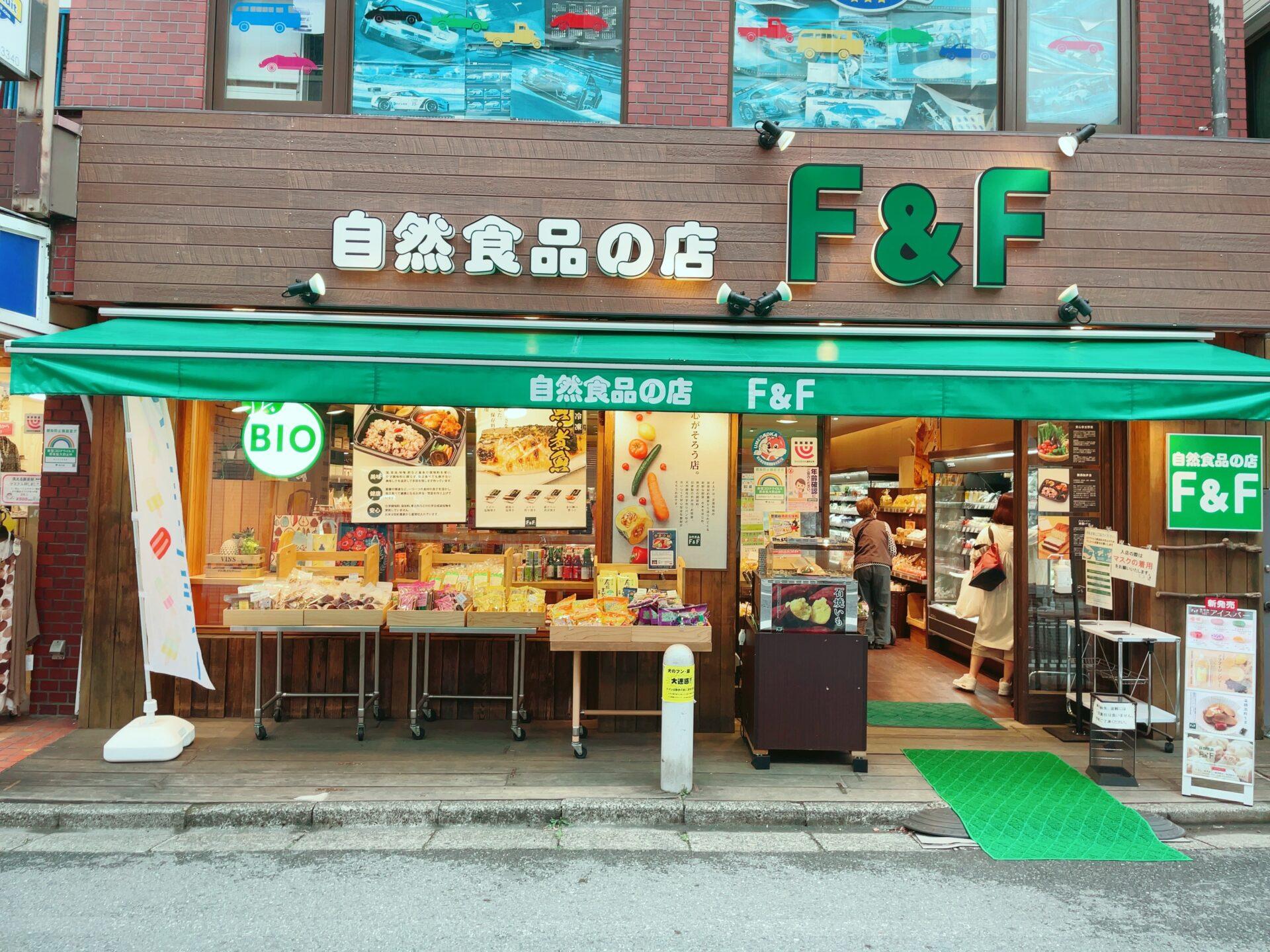 参考:自然食品の店F&F梅ヶ丘店