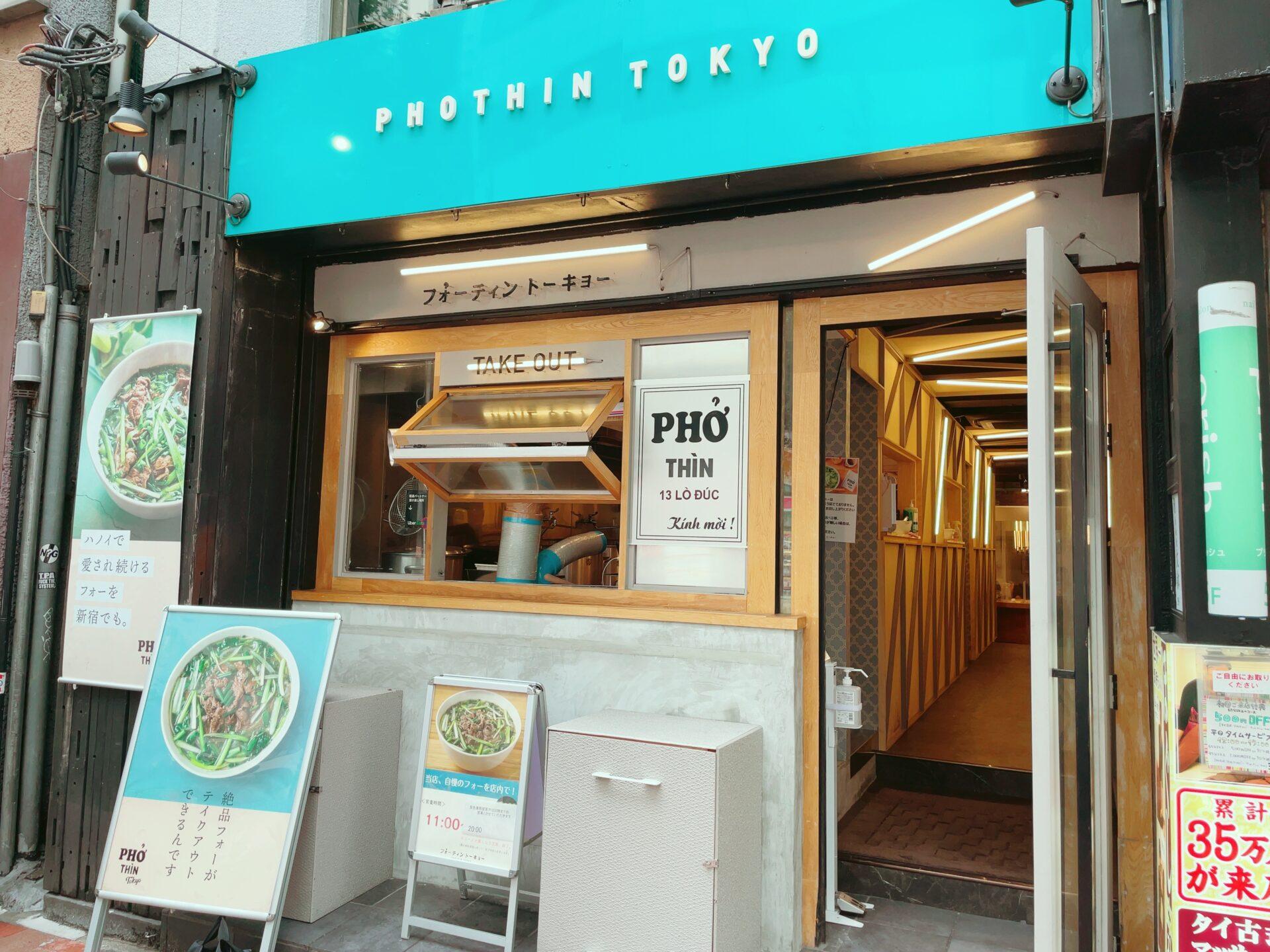 フォーティントーキョー 新宿店の外観