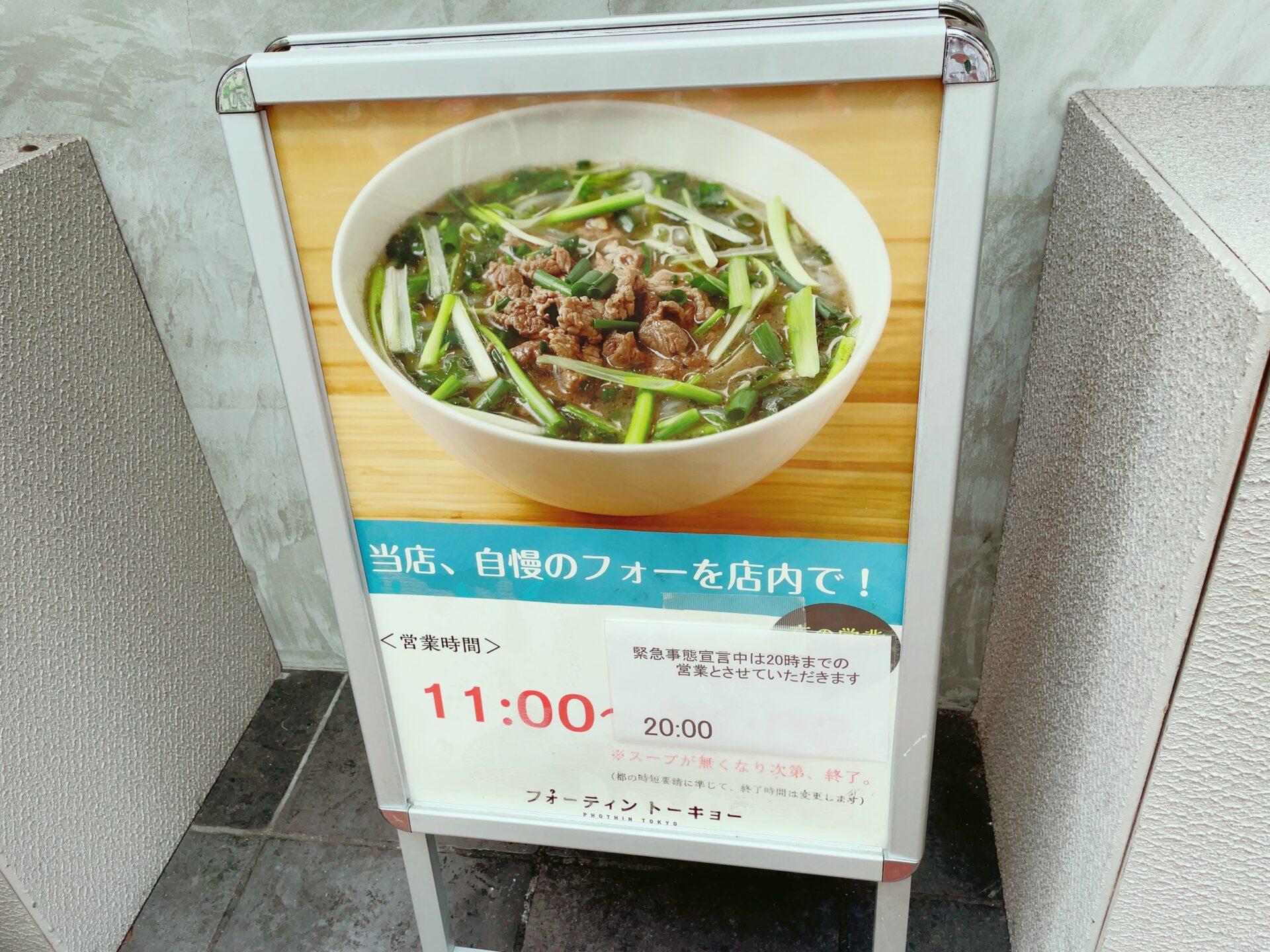 フォーティントーキョー 新宿店の看板