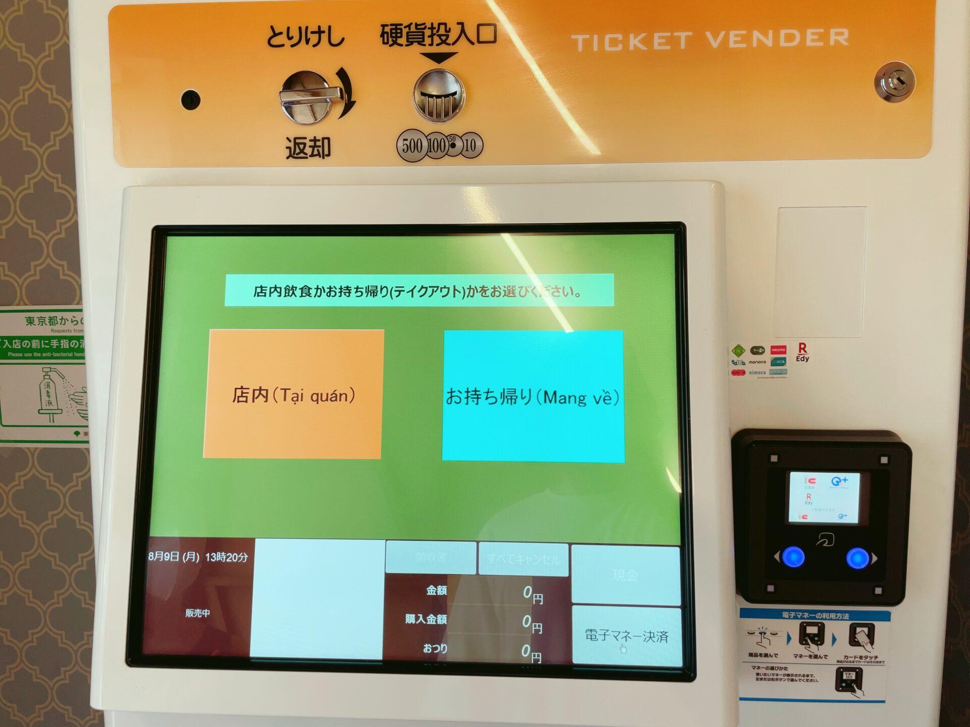 フォーティントーキョー 新宿店の券売機