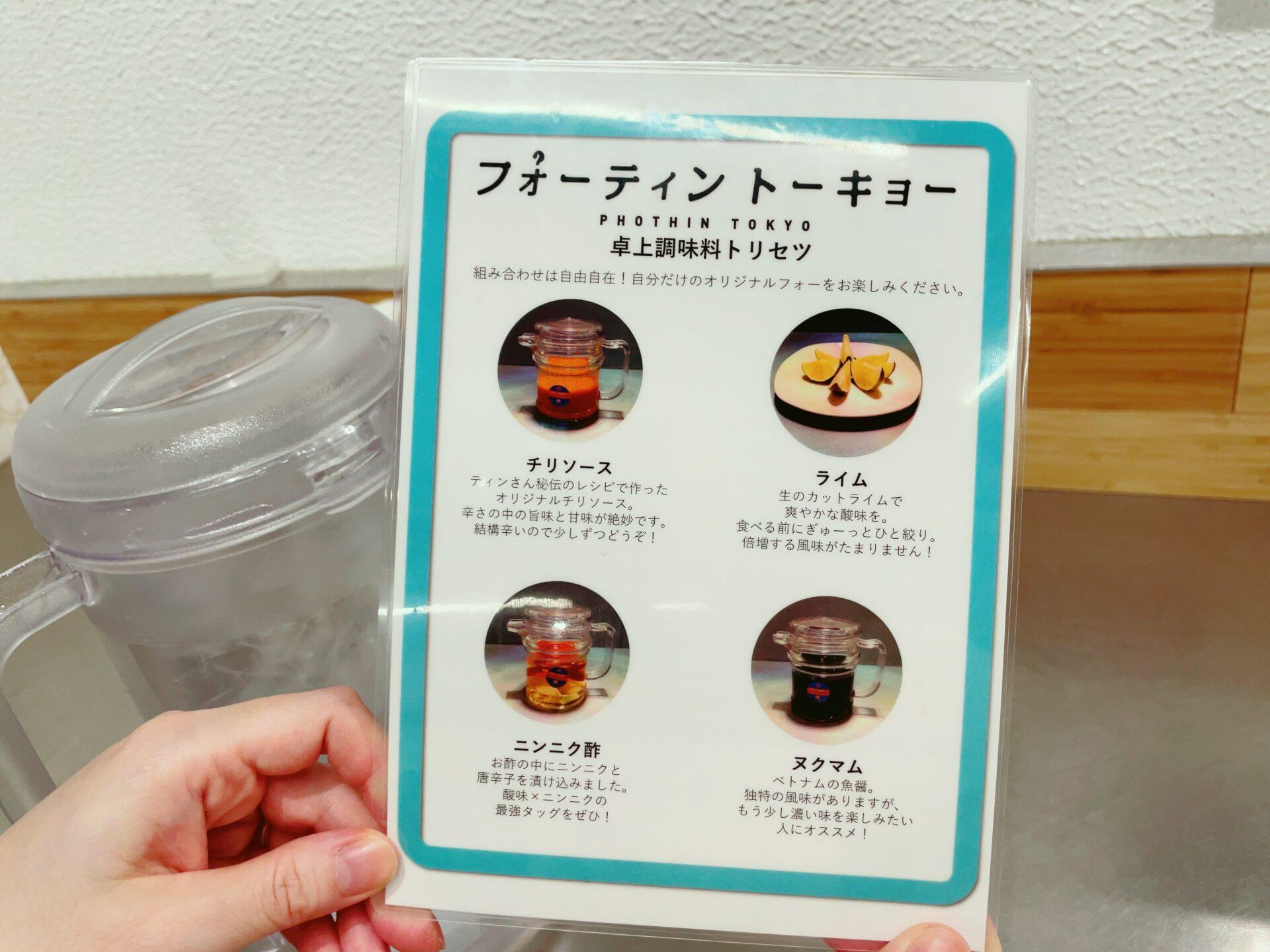 フォーティントーキョー 新宿店のニンニク酢