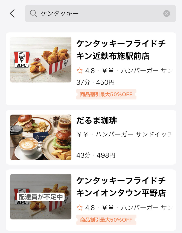 DiDi Foodでケンタッキーを検索
