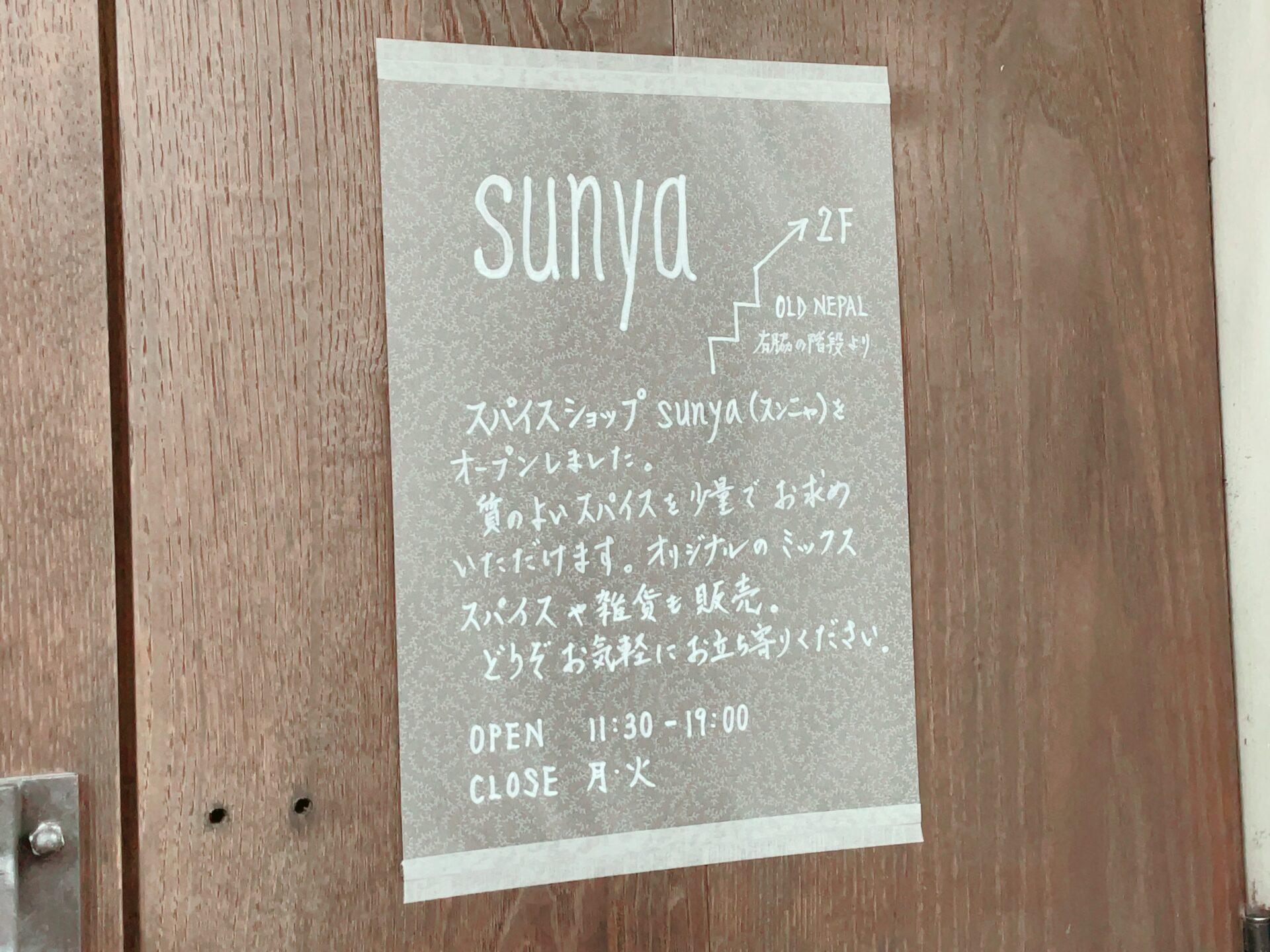 sunya(スンニャ)豪徳寺の看板