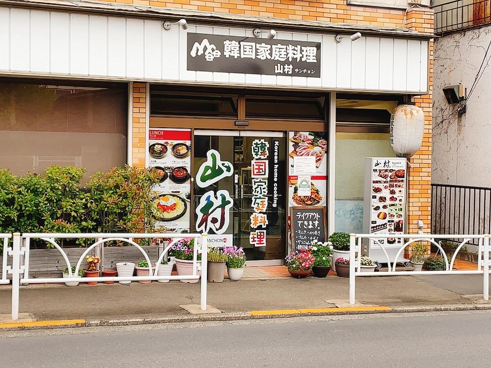 韓国家庭料理 山村(サンチョン)の外観