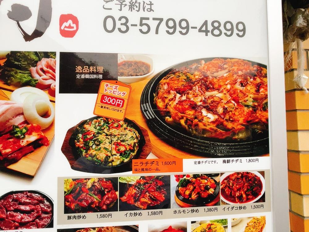 韓国家庭料理 山村(サンチョン)のメニュー