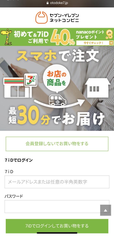 「セブン‐イレブンネットコンビニ」のTOP画面