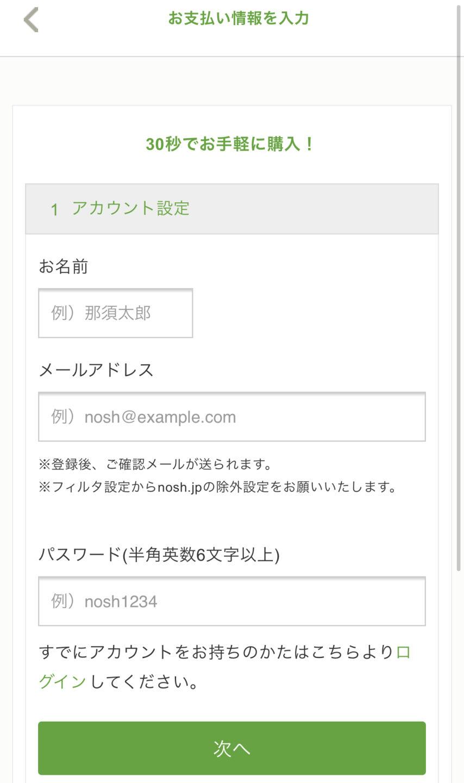 nosh(ナッシュ)の会員登録画面