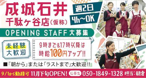 成城石井 千駄ヶ谷店のバイト・求人情報
