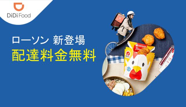 【最新】DiDi Foodでローソンの配達料金無料クーポン