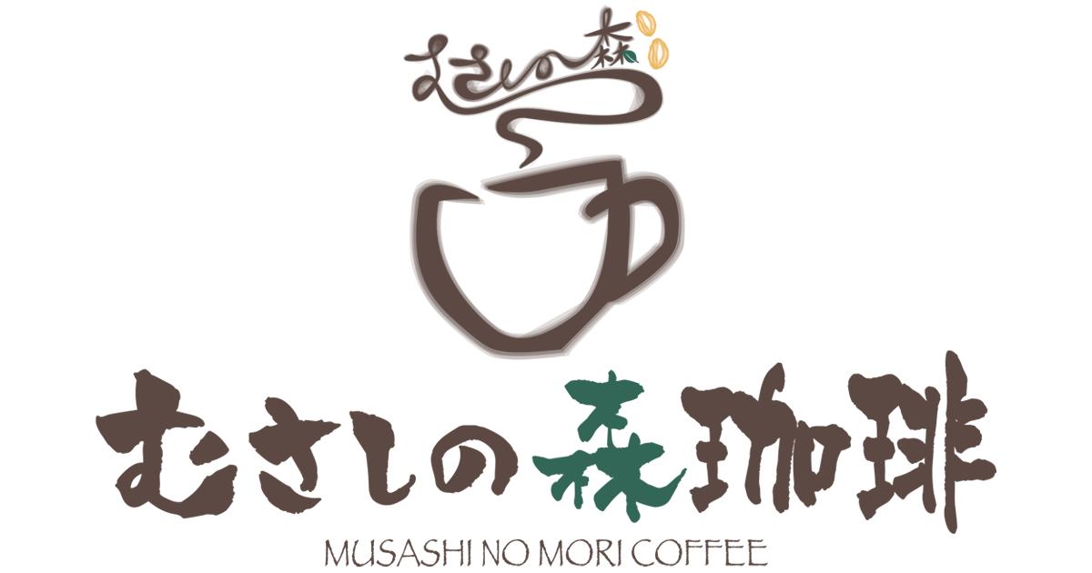 むさしの森珈琲 世田谷オークラランド店が9月下旬にオープン予定!