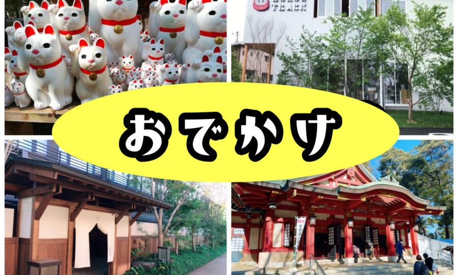 世田谷のお出かけ・観光スポット32選!地元民ブロガーが楽しみ方を紹介