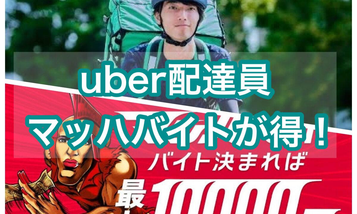 Uber Eats(ウーバーイーツ)はマッハバイト経由で応募しないと損