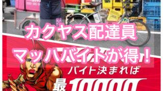 カクヤスはマッハバイト経由で応募しないと損【最大1万円ボーナスあり】