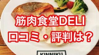 筋肉食堂DELIの口コミ・評判は?【結論:実店舗があるから安心】
