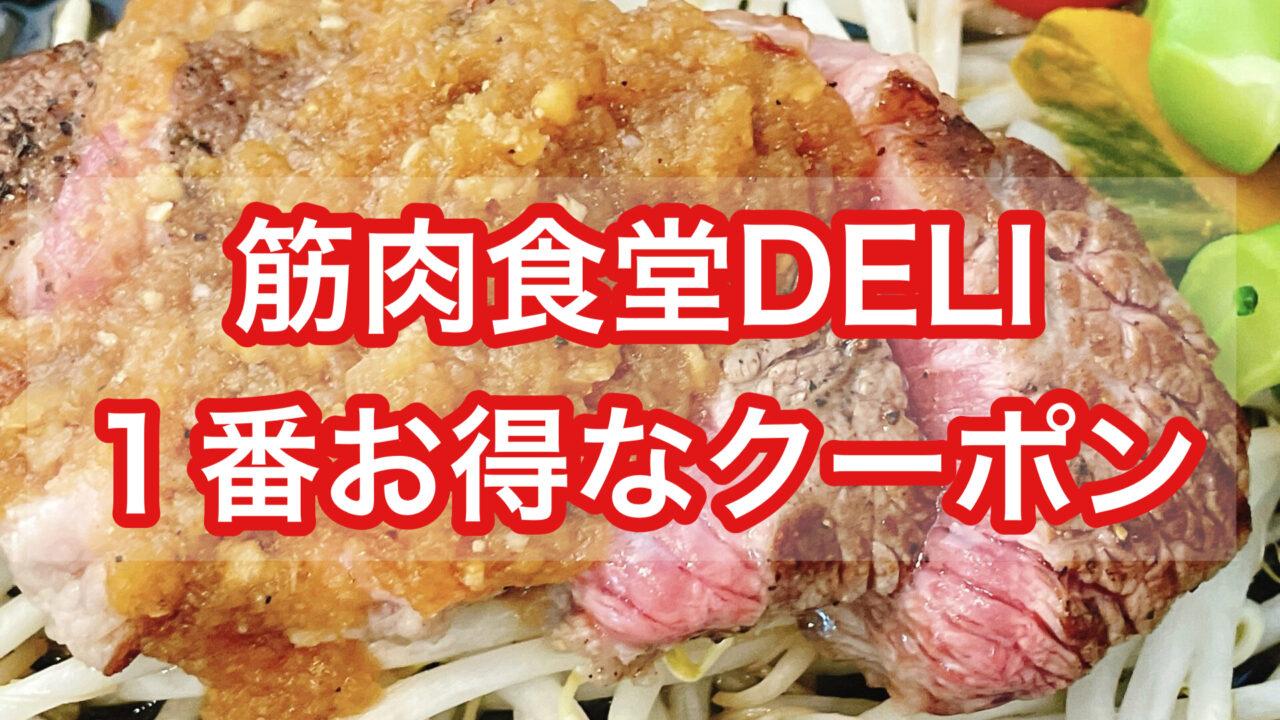 筋肉食堂DELIのクーポン【体験談:20%OFFで996円OFFでした】