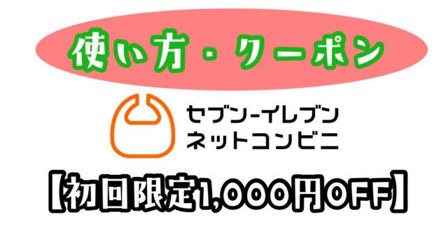 セブンイレブンネットコンビニの使い方・クーポン【1,000円OFFで激アツ】