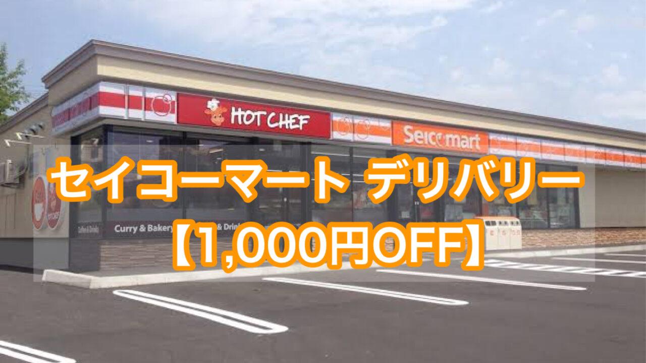 セイコーマートはデリバリーできる?【結論:できるしクーポンで1,000円OFF】