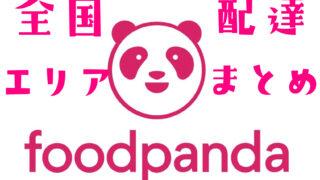 【最新】foodpanda(フードパンダ)全国の配達エリアまとめ!【47都道府県】