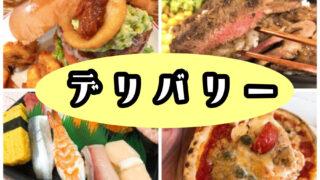 東京都内|menu(メニュー)至高のオススメ30選【クーポンあり】