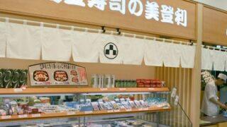 成城学園前に美登利寿司の持ち帰り専門店が10月中旬にオープン!
