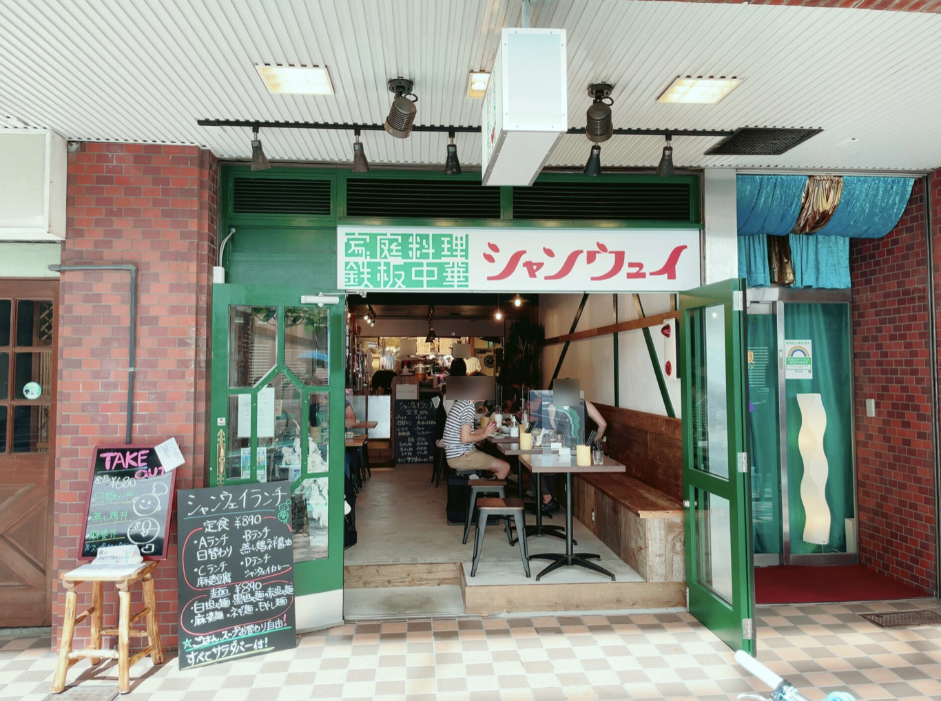 シャンウェイ本店は代々木(北参道)に移転