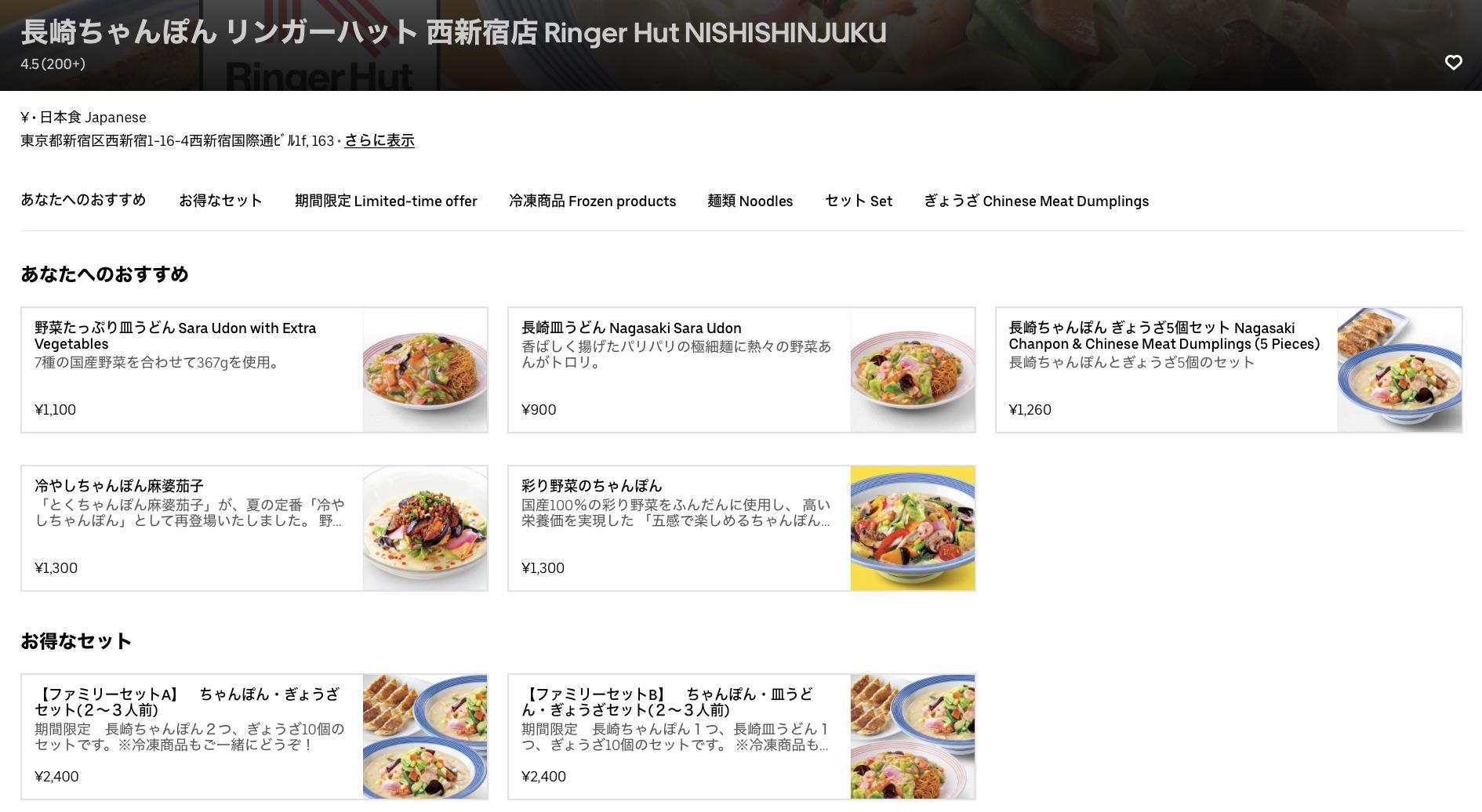 リンガーハットのUber Eats(ウーバーイーツ)