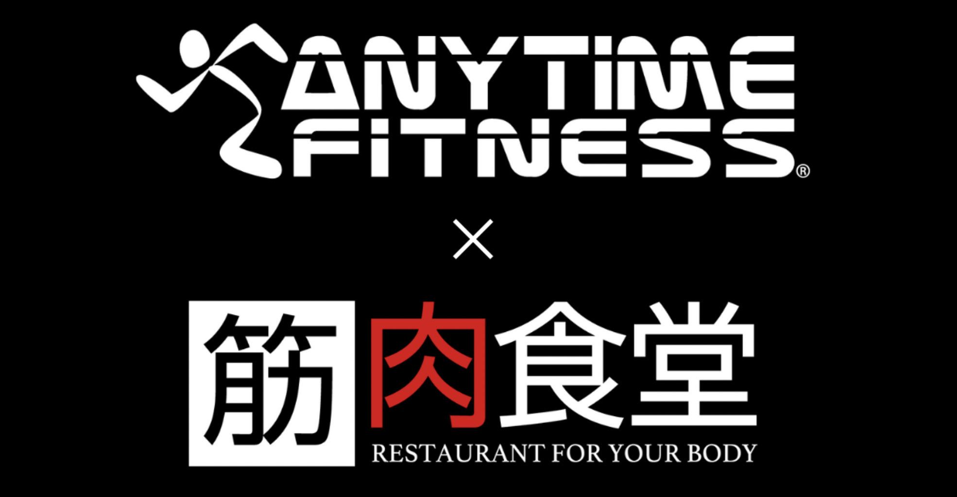 筋肉食堂DELIのエニタイムフィットネスコラボ