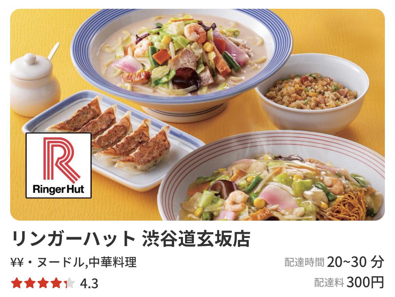 リンガーハットのデリバリー対応店舗(menu)