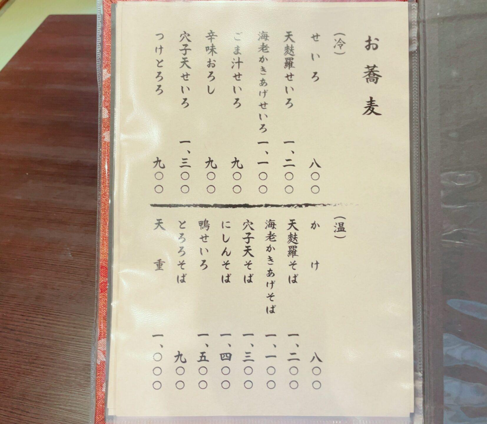 千尋庵の蕎麦メニュー