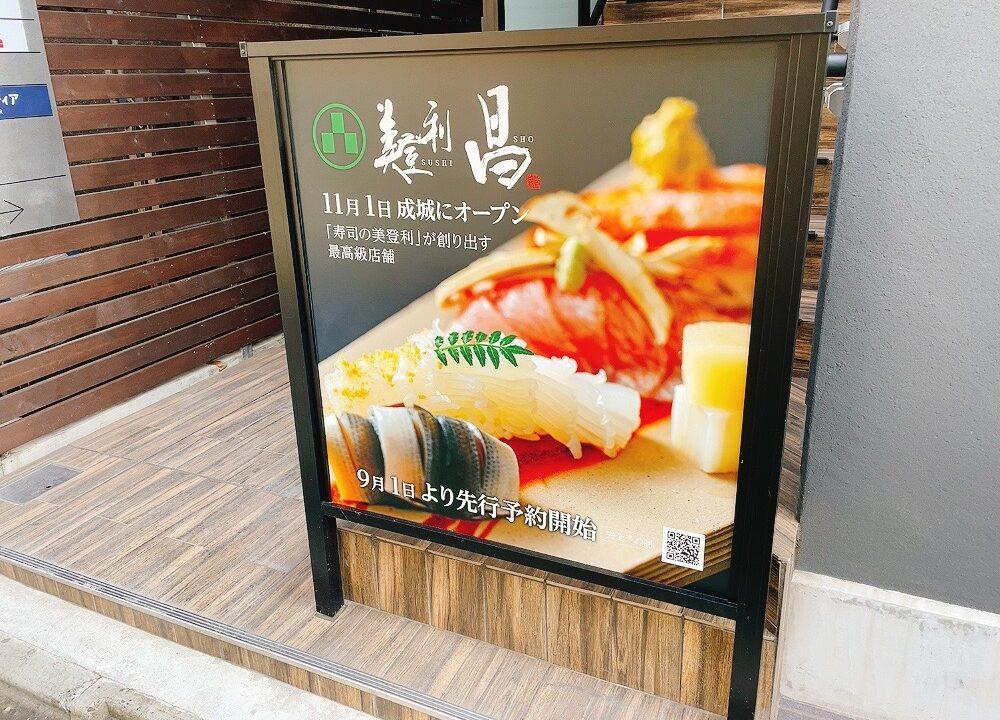 【美登利~昌~成城学園前】完全予約制の美登利寿司新ブランドが11月1日にオープン!
