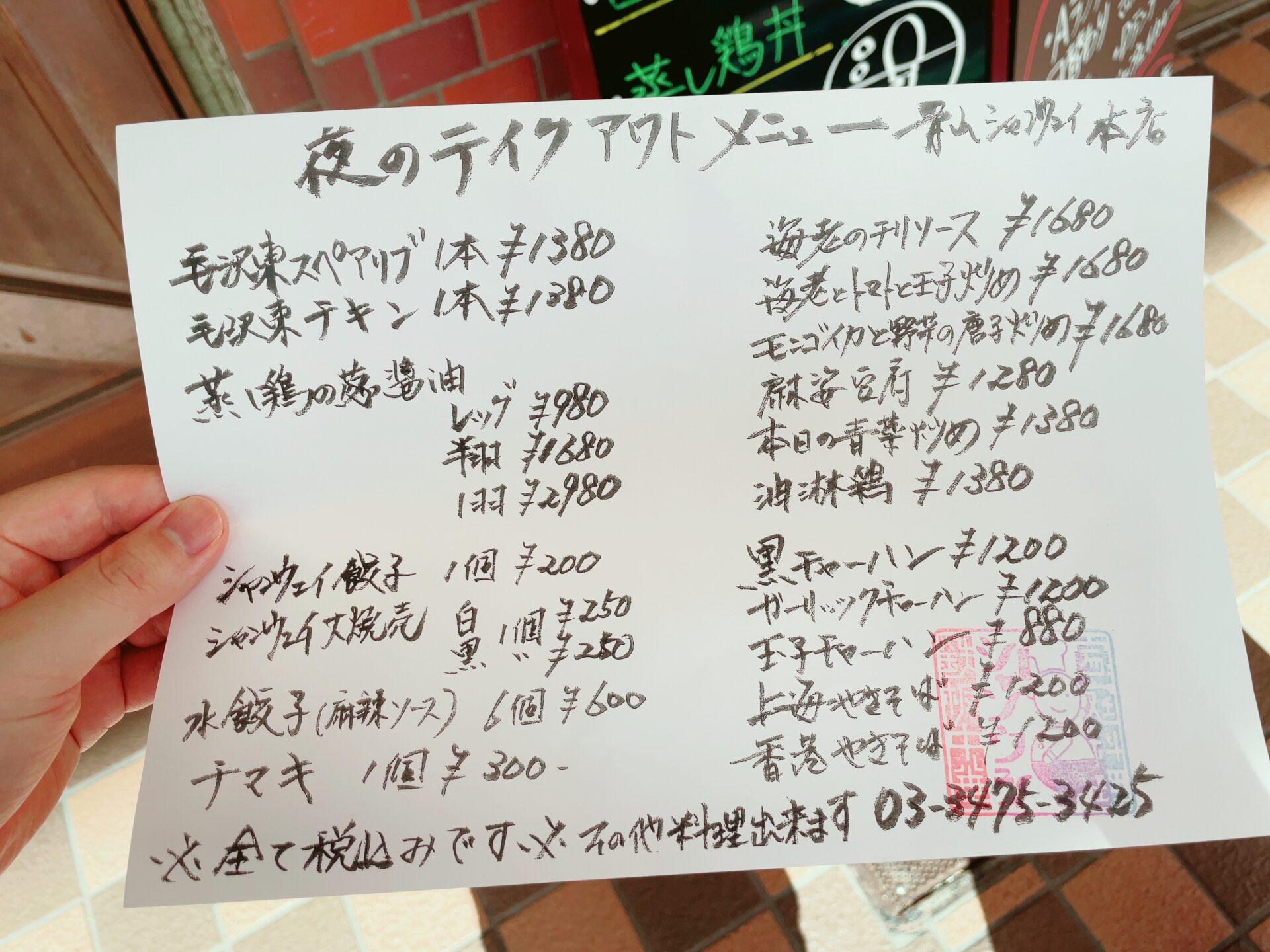 シャンウェイ本店は代々木(北参道)のテイクアウト