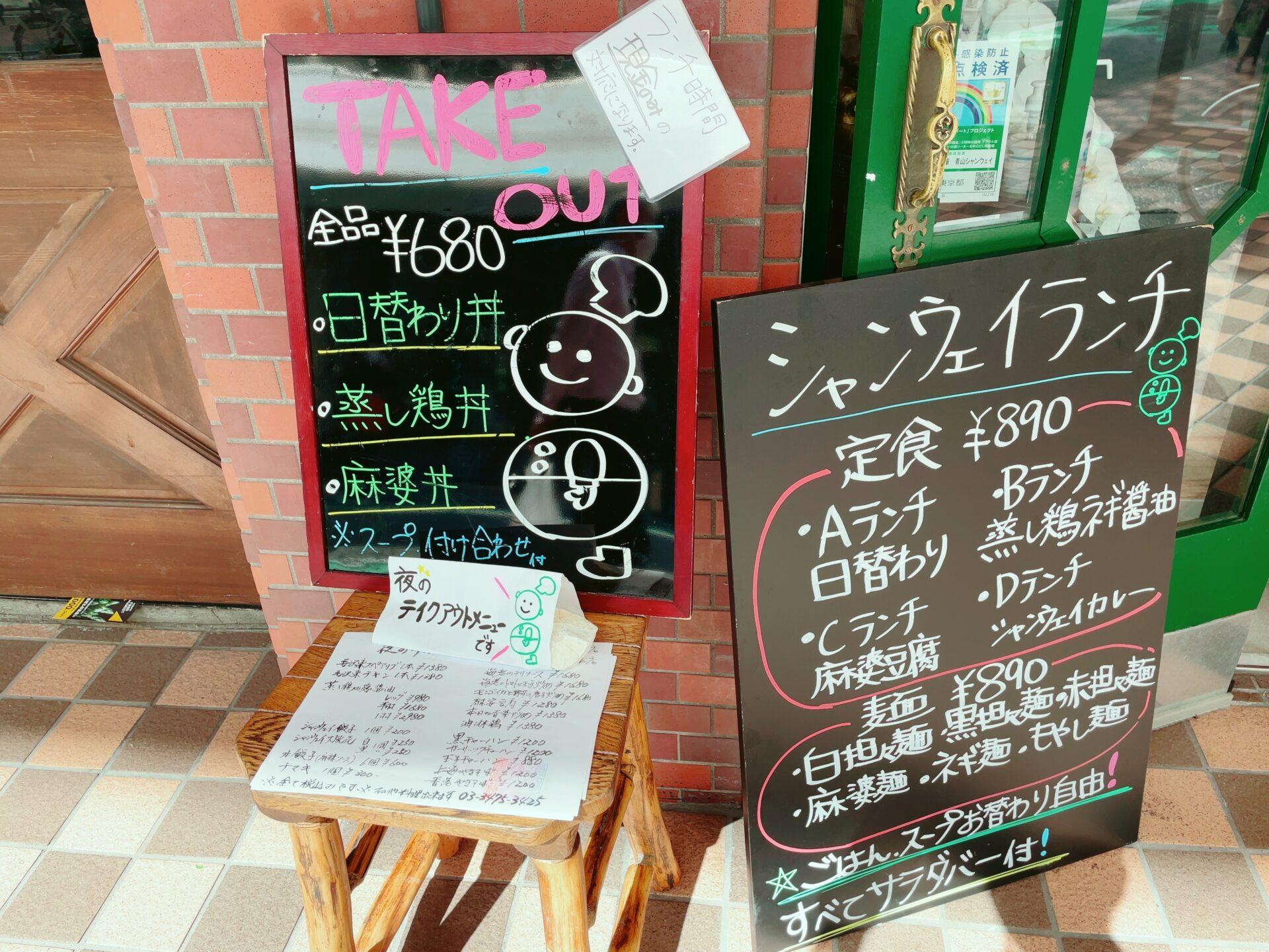 シャンウェイ本店は代々木(北参道)のメニュー