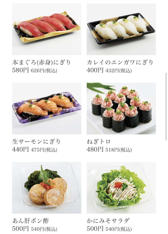 成城学園前 美登利寿司の持ち帰り専門店のメニュー