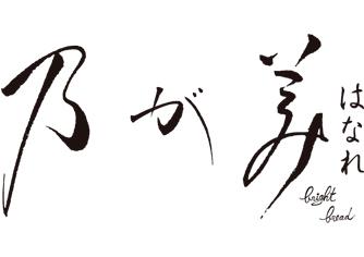 【乃が美はなれ 桜新町】世田谷エリア初出店!11月初旬オープン