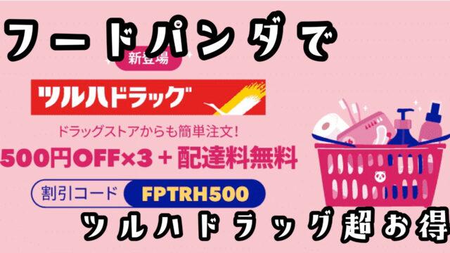 【最新】foodpanda(フードパンダ)でツルハドラッグをお得に頼む方法