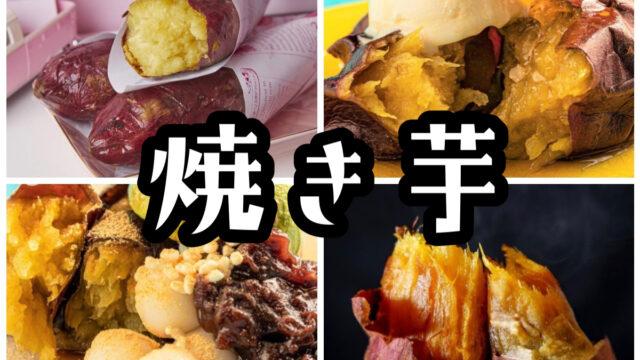 Uber Eats(ウーバーイーツ)焼き芋おすすめ4選【クーポンあり】