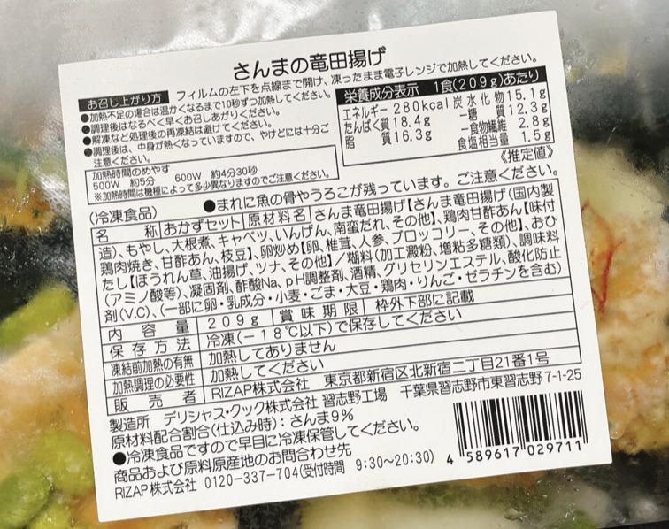 ライザップサポートミール「さんまの竜田揚げ」の栄養成分表示